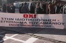 Με κινητοποιήσεις απειλούν οι λιμενεργάτες -Αντιδρούν στην ιδιωτικοποίηση του ΟΛΠ