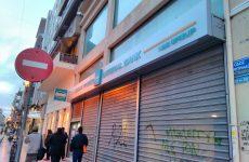 Συμφωνία εγγυήσεων COSME  μεταξύ Εθνικής Τράπεζας- Ευρωπαϊκού Ταμείου Επενδύσεων