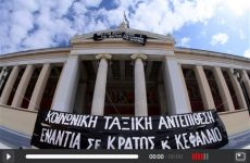 Μπαράζ διαδηλώσεων στα Προπύλαια υπέρ και κατά της κατάληψης