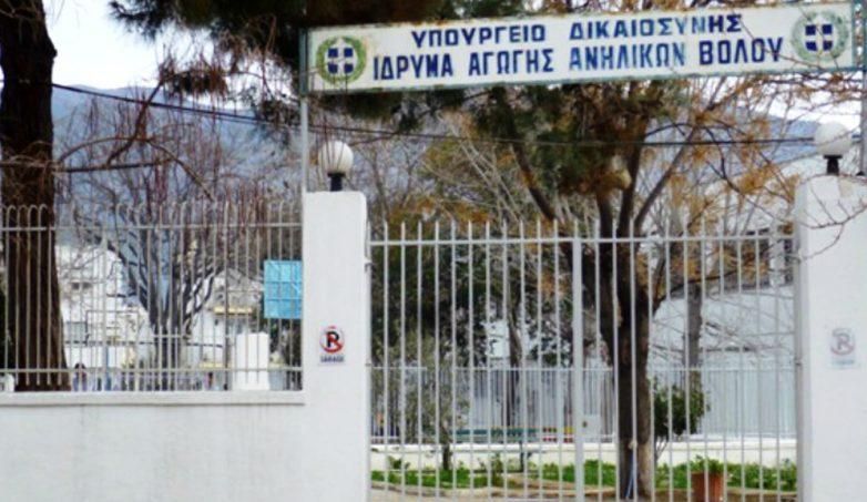 Ανήλικοι διέφυγαν από το Ίδρυμα Βόλου και έκλεψαν