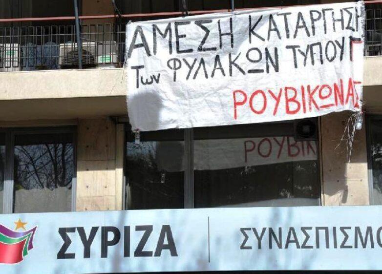 Αντιεξουσιαστές κατέλαβαν τα γραφεία του ΣΥΡΙΖΑ στο Βόλο