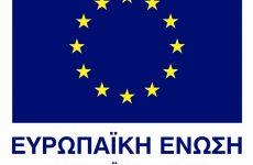 Ευρωπαϊκό Κοινωνικό Ταμείο (2014-2020)