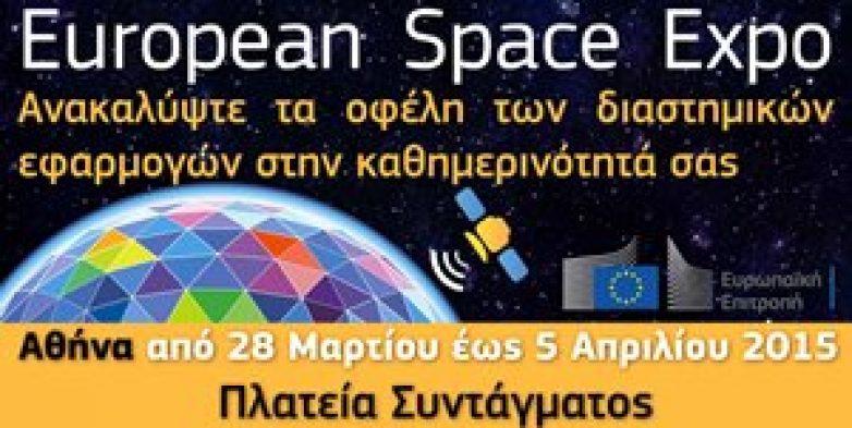 Τελετή έναρξης της Ευρωπαϊκής Έκθεσης