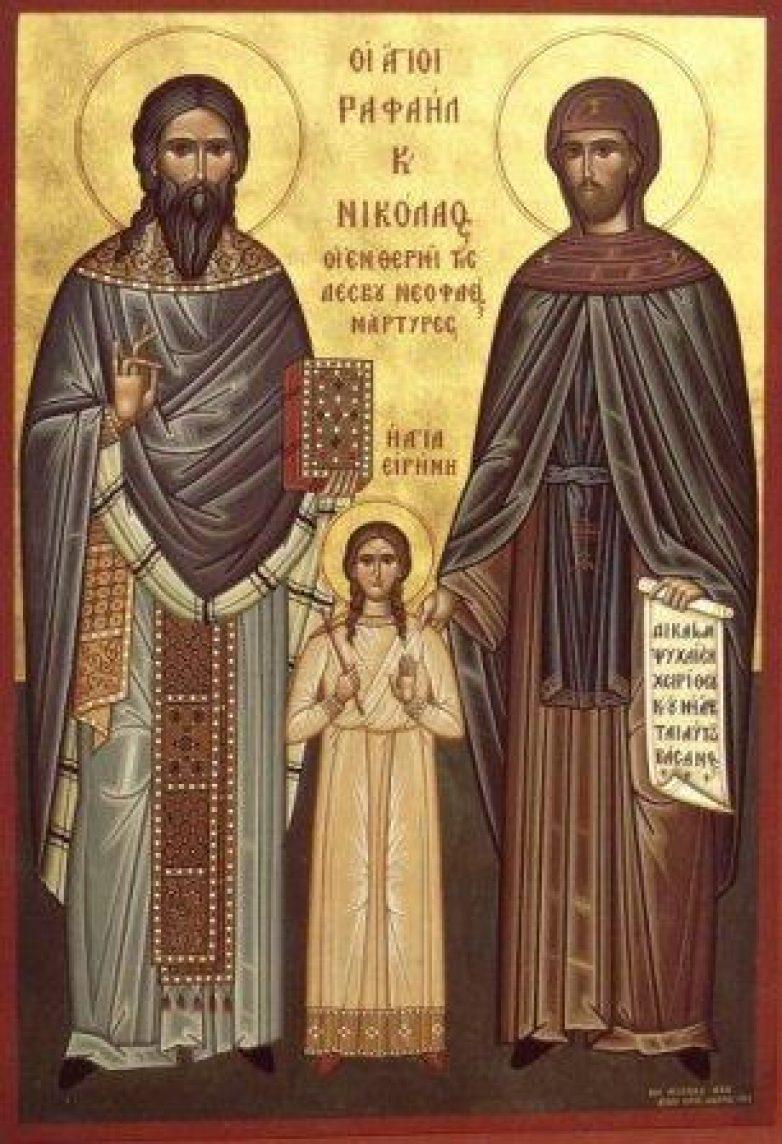 Πανηγύρεις Αγίου Ραφαήλ,Νικολάου και Ειρήνης