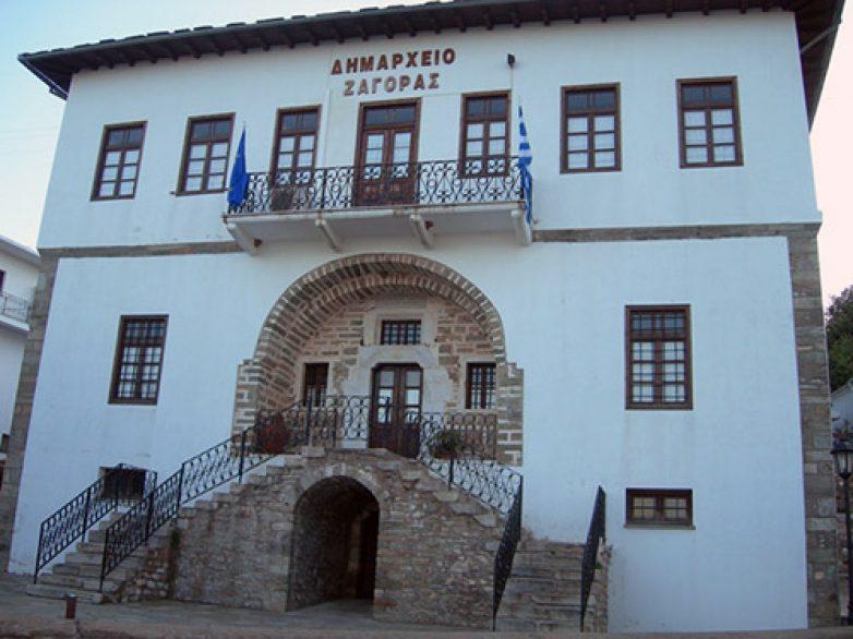 Απλήρωτοι εργαζόμενοι στον Δήμο Ζαγοράς-Μουρεσίου