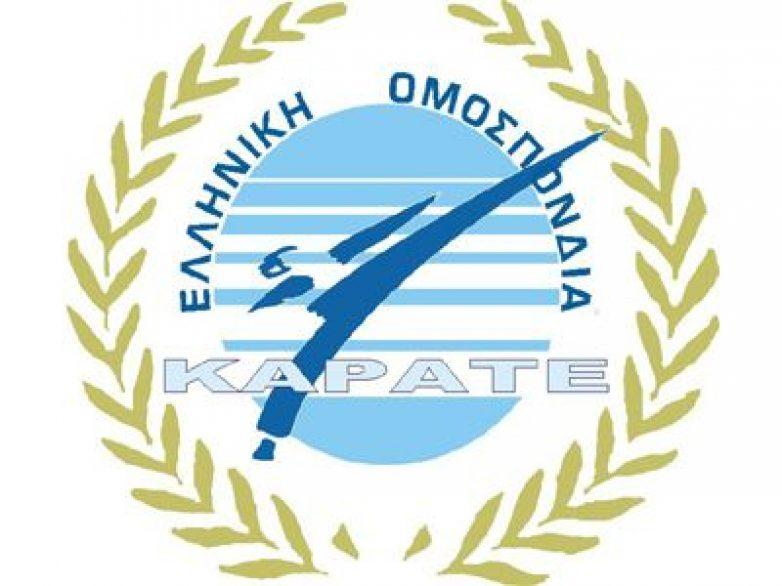 Η Ελληνική Ομοσπονδία Καράτε για το διασυλλογικό πρωτάθλημα Κεντρικής Ελλάδας