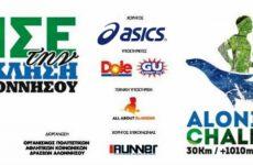 Alonissos Challenge 2015 για 10η συνεχόμενη χρονιά
