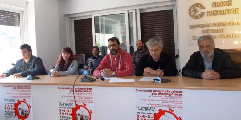 """""""Στάση""""  στο Βόλο το Καραβάνι Αγώνα και Αλληλεγγύης"""