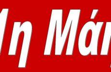 Δημοκρατικός σύλλογος γυναικών Μαγνησίας:Κάλεσμα  για την εργατική Πρωτομαγιά