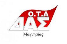 Tη Δημοτική Αρχή Βόλου  καταγγέλλει το Κλαδικό Συνδικάτο Εργαζομένων ΟΤΑ Μαγνησίας