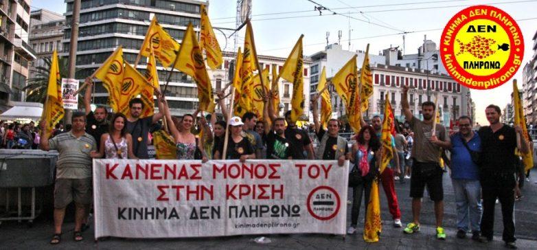 «Δεν πληρώνω» από βουλευτές ΣΥΡΙΖΑ