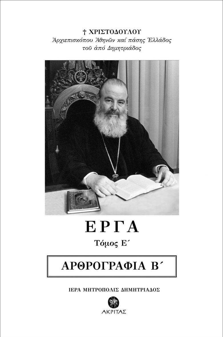 Κυκλοφορήθηκε ο Ε΄ Τόμος των Έργων του Αρχιεπισκόπου Χριστοδούλου