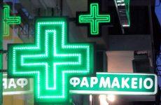 Από Σεπτέμβριο οι αποφάσεις για τους φαρμακοποιούς