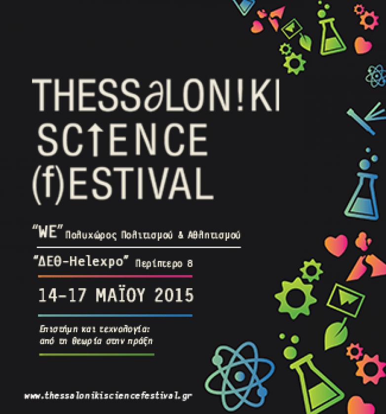 Πρώτο φεστιβάλ Επιστήμης και Καινοτομίας στην Θεσσαλονίκη