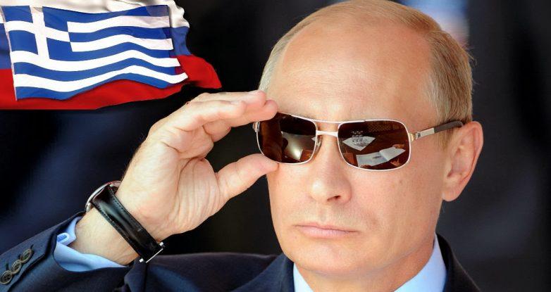 Ρωσία:Έλληνας στη λίστα Πούτιν