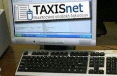 Στο taxis net τα εκκαθαριστικά με τον έξτρα φόρο