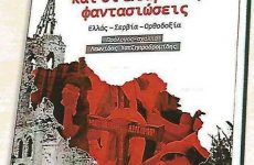 Το βιβλίο του Στ. Τζίμα παρουσιάζει το  Μορφωτικό Ίδρυμα της ΕΣΗΕΘΣΤΕ-Ε
