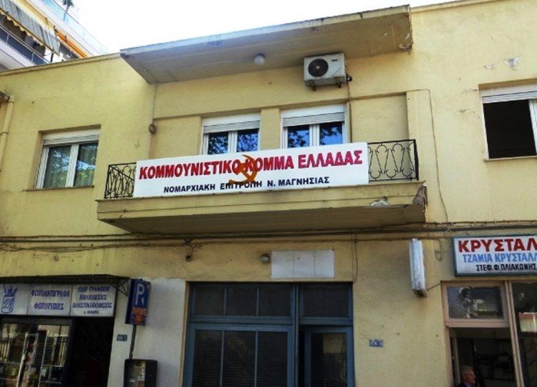 Χαλυβουργία, σκραπ και Παναγιώτικο έθεσαν στην Δωρ. Κολυνδρίνη στελέχη του ΚΚΕ