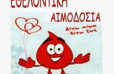 Εθελοντική  Αιμοδοσία στην  Ιωλκό