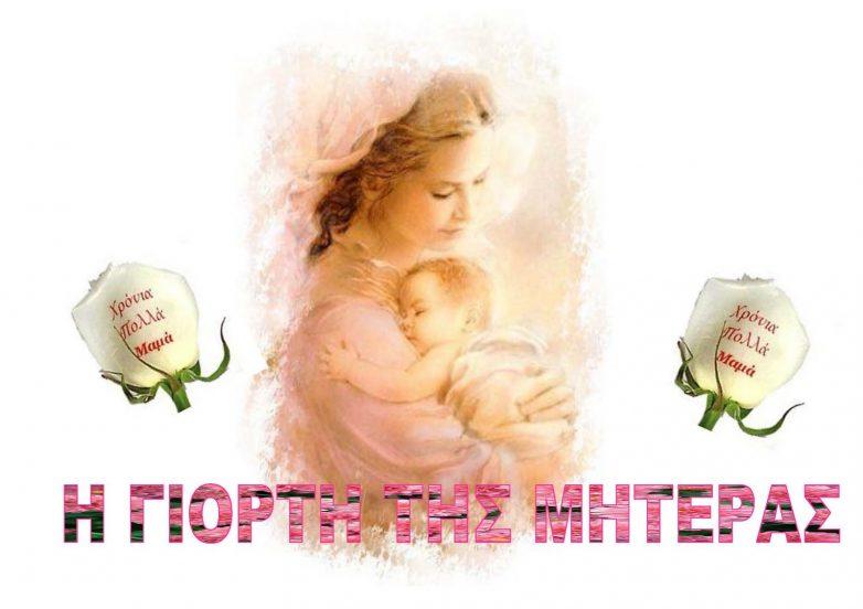 Γιορτή για την παγκόσμια ημέρα της μητέρας