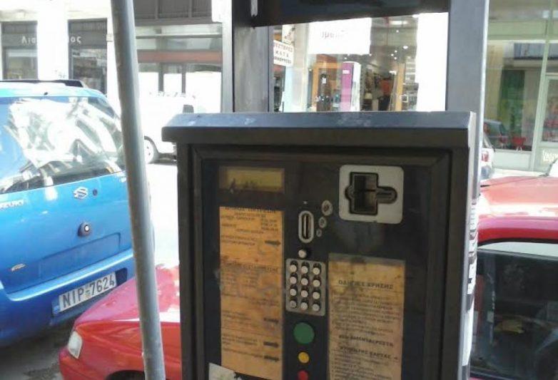 """Σύστημα """"ξυστό"""" για στάθμευση στο Βόλο, εκτός λειτουργίας τα μηχανήματα του ΣΕΕ"""