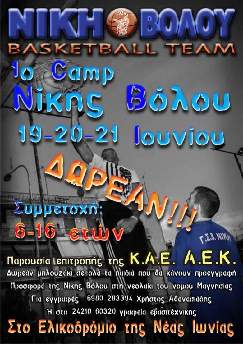 Προπονητικό camp διοργανώνει το τμήμα μπάσκετ της Νίκης