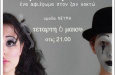 «Θραύσματα: ένα αφιέρωμα στον Ζαν Κοκτώ» από τη θεατρική ομάδα «Νεύμα»
