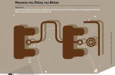 Ψηφιακά  Μέσα & Πολιτιστική  Κληρονομιά στο Μουσείο πόλης Βόλου