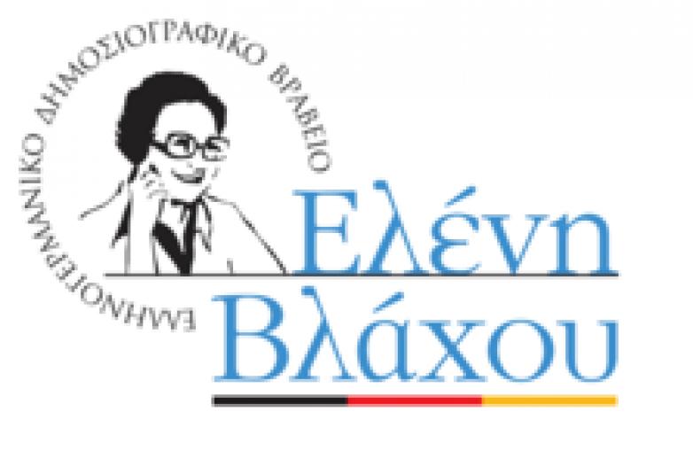 Προκήρυξη για το βραβείο «Ελένη Βλάχου» 2015