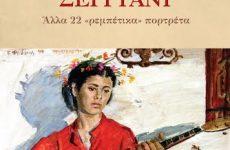 Παρουσίαση του βιβλίου του Ηλία Βολιότη – Καπετανάκη «Μουσικό Σεργιάνι…»