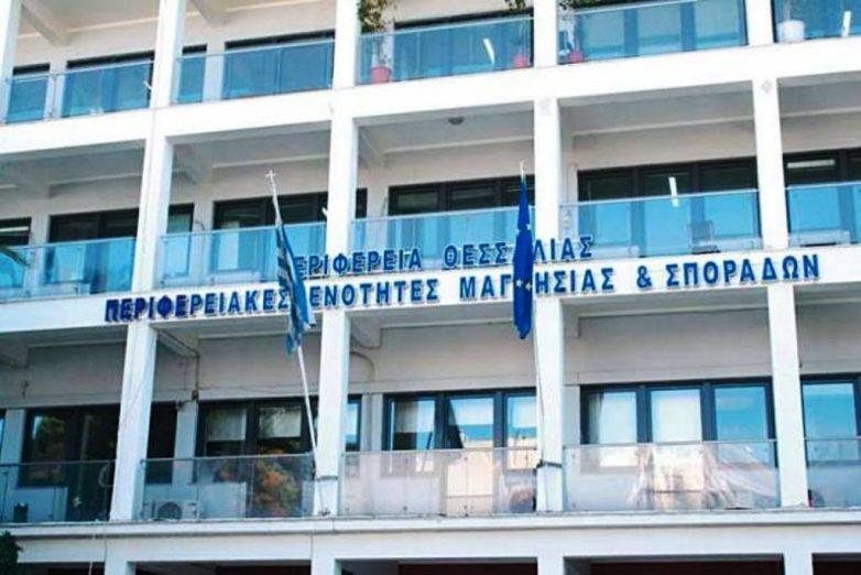 Κατά της Περιφερειακής Αρχής το Τοπικό Τμήμα Μαγνησίας του συλλόγου Εργαζομένων Περιφέρειας Θεσσαλίας