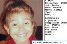 Συγκλονίζουν οι λεπτομέρειες για την δολοφονία της μικρής Αννυς