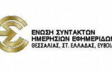 Νέο Δ.Σ. στο Μορφωτικό Ίδρυμα της ΕΣΗΕΘΣΤΕ-Ε