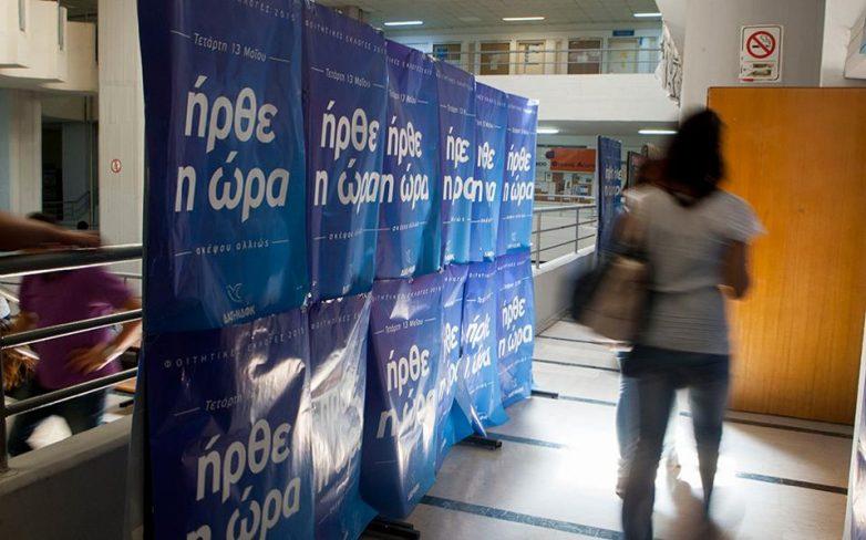 Πρώτη η ΔΑΠ-ΝΔΦΚ στις φοιτητικές εκλογές