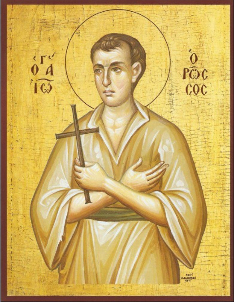 Πανήγυρις Οσίου Ιωάννου του Ρώσου