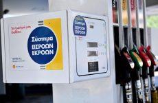 Πάνω οι τιμές στα καύσιμα, κάτω η ζήτηση