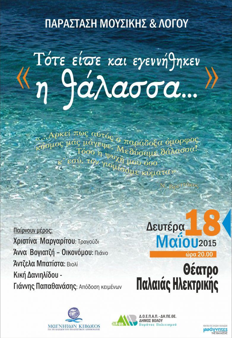 """Εκδηλώσεις-αφιέρωμα στη θάλασσα  από τη  """"Μαγνήτων Κιβωτός"""