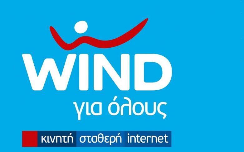 Διαγράφει οφειλές συνδρομητών η WIND