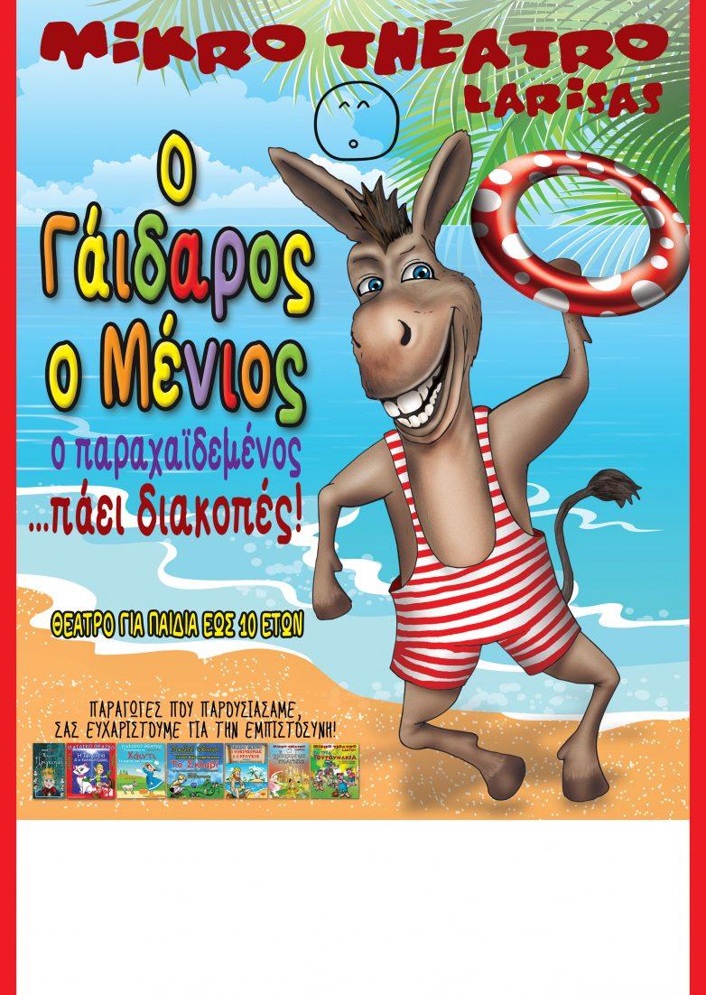 Νέα παράσταση για τα παιδιά από το Μικρό Θέατρο Λάρισας