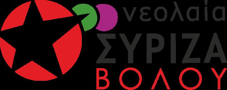 Συγκέντρωση νεολαίας ΣΥΡΙΖΑ αύριο στην παραλία Βόλου