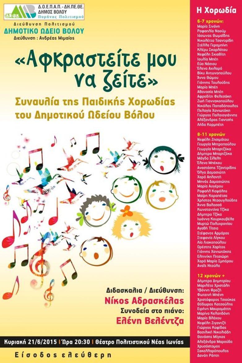 Συναυλία της Παιδικής Χορωδίας του Δημοτικού Ωδείου Βόλου