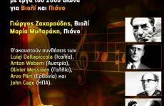 Συναυλία Μουσικής Δωματίου από το Δημοτικό Ωδείο Βόλου