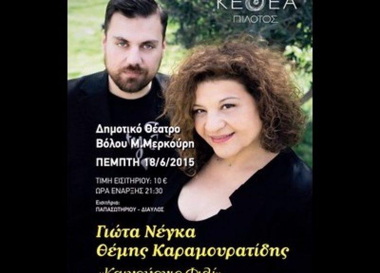 Γιώτα Νέγκα και  Θέμης Καραμουρατίδης στο Βόλο για το ΚΕΘΕΑ