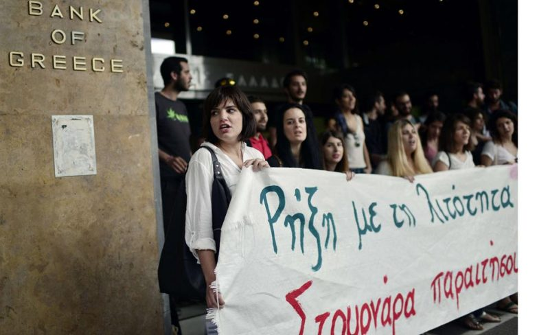 Διαμαρτυρία έξω από την ΤτΕ από την νεολαία του ΣΥΡΙΖΑ