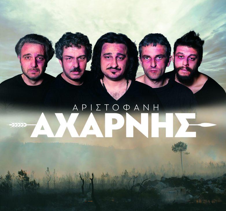 """Οι """"Αχαρνής"""" του Αριστοφάνη στο Ανοιχτό Δημοτικό Θέατρο Βόλου"""