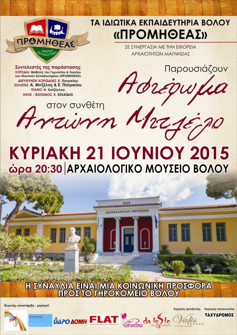 Συναυλία-αφιέρωμα στον Αντώνη Μιτζέλο για το γηροκομείο Βόλου