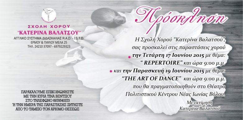 """Παραστάσεις από την Σχολή Χορού """"Κατερίνα Βαλάτσου"""""""