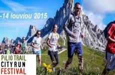 Ξεκίνησε το πρώτο PILIO TRAIL CITY RUN FESTIVAL