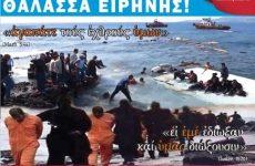 Στην παραλία του Βόλου η εκδήλωση «Να ξαναγίνει η Μεσόγειος Θάλασσα Ειρήνης!»