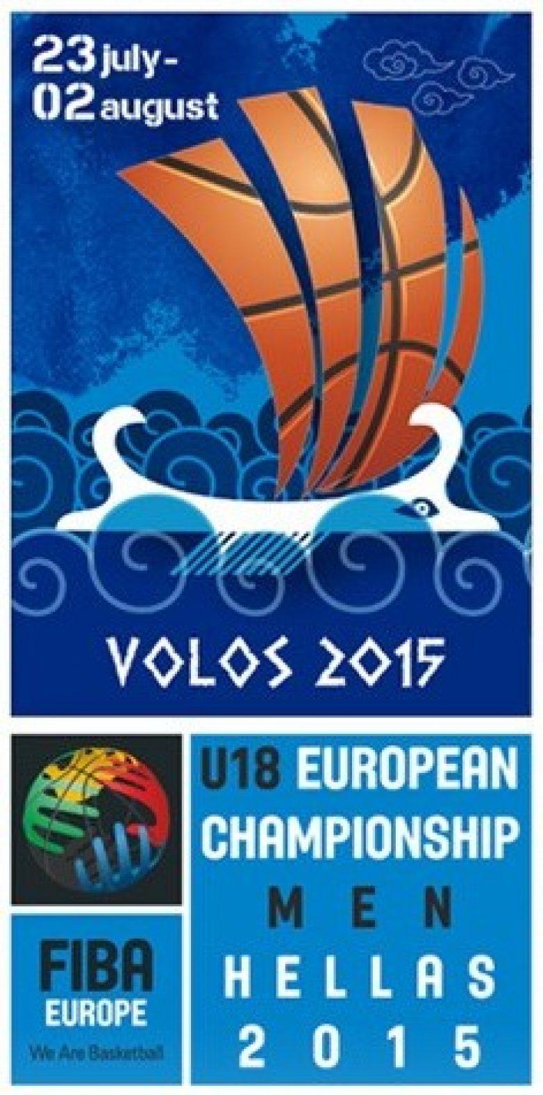 Πανευρωπαϊκό Πρωτάθλημα Μπάσκετ Εφήβων στο Βόλο